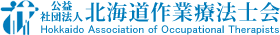 公益社団法人 北海道作業療法士会