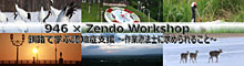 KUSHIRO ZENDO WORKSHOP 2015 釧路で学ぶ認知症支援 平成27年8月29日