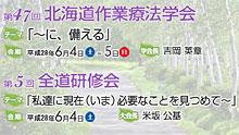 第47回北海道作業療法士会・第5回全道研修会
