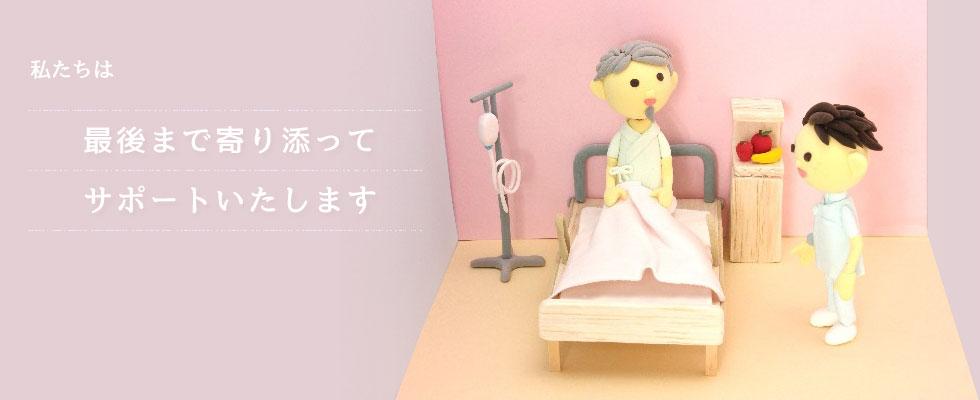 私たち北海道作業療法士会は最後まで寄り添ってサポートいたします