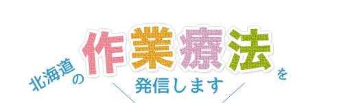 北海道の「作業療法」を発信します