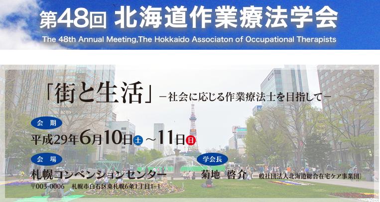第48回北海道作業療法学会