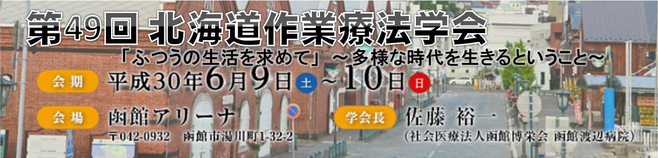 第49回北海道作業療法学会in函館