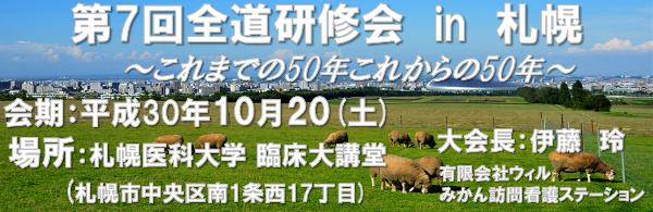 第7回全道研修会 IN札幌