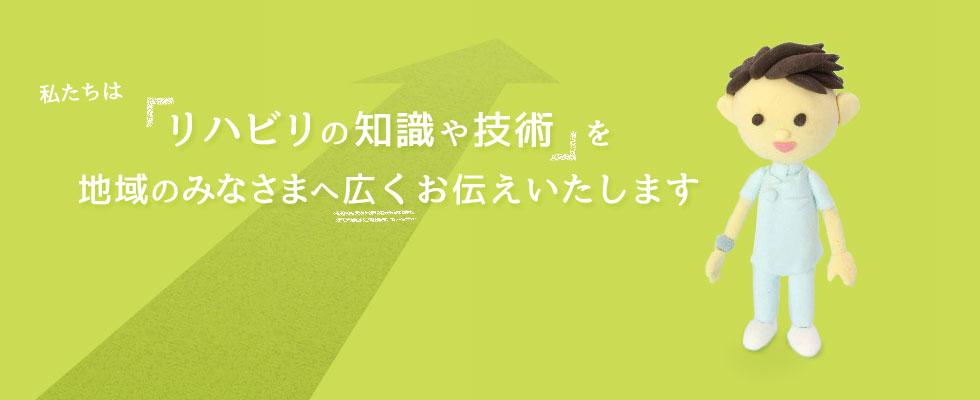 私たち北海道作業療法士会はリハビリの知識や技術を地域のみなさまへ広くお伝えいたします