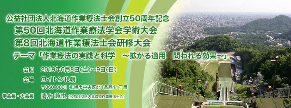 第50回北海道作業療法学会学術大会・第8回北海道作業療法士会研修大会