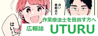 一般向け広報誌【UTURU】