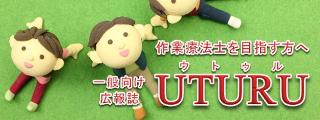 一般向け広報誌【UTARU】