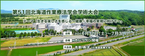 第51回北海道作業療法学会学術大会